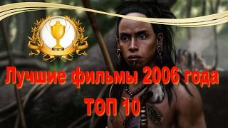 Топ 10 фильмов 2006 года