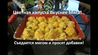 Запеканка из цветной капусты! Вкуснее мяса Съедается мигом и просят добавки