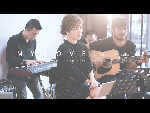 내 사랑 (MY LOVE) - LEE HI [달의 연인 - 보보경심 려 (Moon Lovers) OST Part 10] | Cover by Tookta Jamaporn
