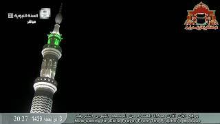 Adzan untuk shalat isya masjid al haram makkah.
