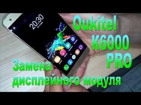 Oukitel K6000 PRO замена дисплея. Как разобрать?-Oukitel K6000PRO Disassemble,replace Of The Display