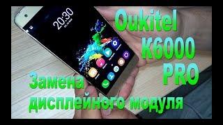 Oukitel k6000 PRO заміна дисплея. Як розібрати?-Oukitel k6000PRO disassemble,replace of the display