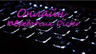 Онлайн переводчик Dicter - бесплатная программа для перевода текста(, 2015-07-18T13:59:28.000Z)