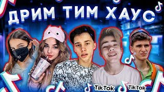 DREAM TEAM HOUSE В TIKTOK❤️