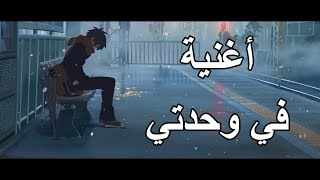 في وحدتي 🎵 اغنية عربية رائعة ومؤثرة  ( مع الكلمات ) 🎵| A M V | IZZ ft. Hind | لا تفوتك