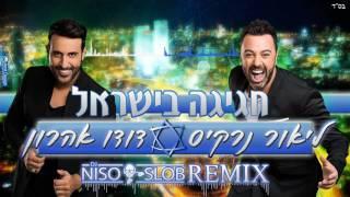 ליאור נרקיס ודודו אהרון - חגיגה בישראל (Niso Slob Remix)