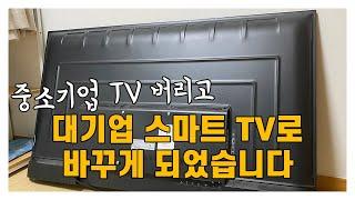 중소기업 이노스티비 사용후기 & 삼성 스마트티비…
