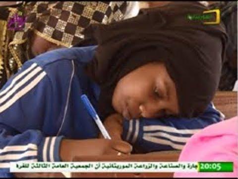 انطلاق مسابقة رالي العلوم لنيل جائزة رئيس الجمهورية بمشاركة 2500 تلميذا - قناة الموريتانية