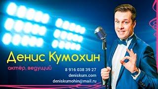 Ведущий шоумен НЕ тамада на свадьбу Денис Кумохин