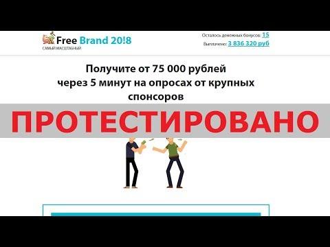 Сервис Free Brand 20!8 выплатит вам от 75 000 рублей за опрос от крупных спонсоров? Честный отзыв.