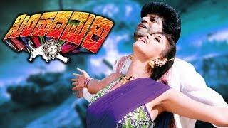 Kannada Movie Simhada Mari Full HD | Shivrajkumar, Krishnam Raju, Ambika and Simran