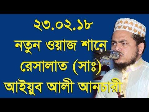 শানে রেসালত (সাঃ) l Mawlana Ayub Ali Ansary l Bangla Waz l Al Amin Islamic Media l 2018