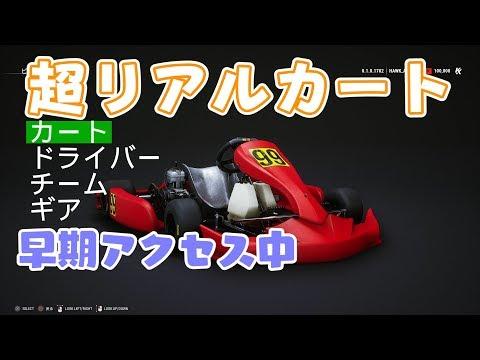 カートクラフトはめちゃリアル #1/KartKraft