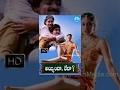 Ayyindha Ledha Telugu Full Movie  Ali, Raksha  Bharath  Raj Koti