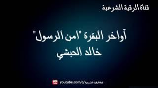 الرقية الشرعية آواخر البقرة (امن الرسول) مكررة - خالد الحبشي