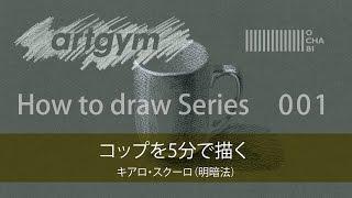 OCHABI_How to Draw 001「コップを5分で描く」_artgym_2014