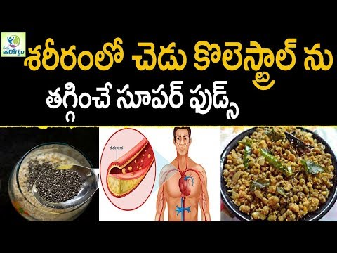 foods-that-quickly-reduce-cholesterol---health-tips-in-telugu-||-mana-arogyam
