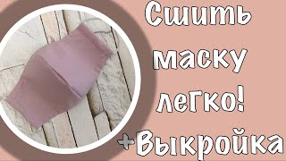 Маска для лица своими руками Бесплатная выкройка DIY как сшить защитную маску легко 4K