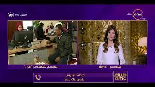 مساء dmc - محمد الإتربي رئيس بنك مصر يتحدث حول تسليم شهادات