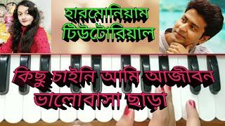 kichhu-chaini-ami-ajibon-valobasa-chara-harmonium-tutorial-anirban-bhattyachrjee