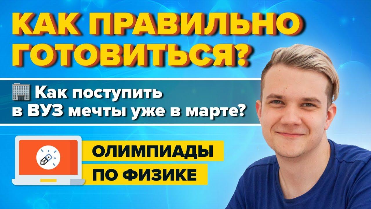 Как правильно готовиться к олимпиадам по физике? Как поступить в ВУЗ своей мечты?