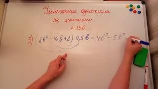 Умножение одночлена на многочлен. Алгебра 7кл. Мерзляк 356