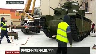 Редкий экземпляр: в музее военной техники УГМК появился пятибашенный танк