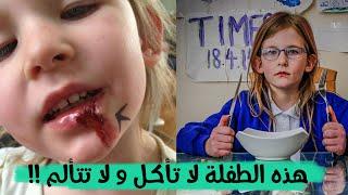 vuclip هذه الطفلة عمرها 7 سنوات ، لا تأكل ابدا ، لا تنام ، لا تشعر بأي ألم ! ماذا قالت امها !!