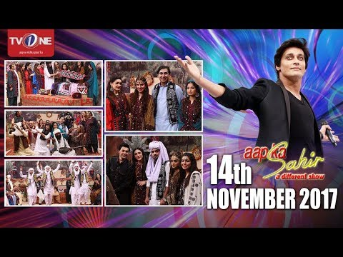 Aap Ka Sahir - Morning Show - 14th November 2017 - Full HD - TV One
