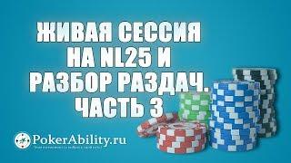 Покер обучение | Живая сессия на NL25 и разбор раздач. Часть 3
