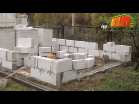 видео: Строительство из пеноблока