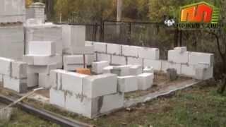 Строительство из пеноблока(Интернет магазин М.Видео - https://goo.gl/TMXxfa., 2011-10-30T10:43:58.000Z)