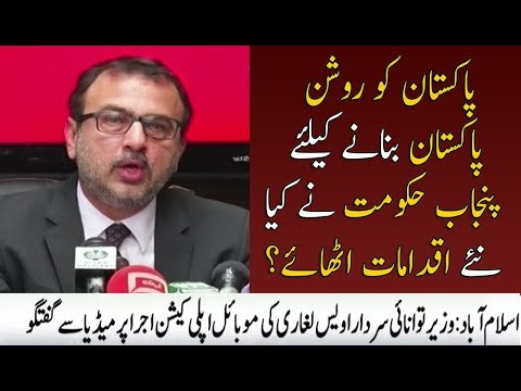 Minister of Energy Media Talk | 26 December 2017 | Neo News