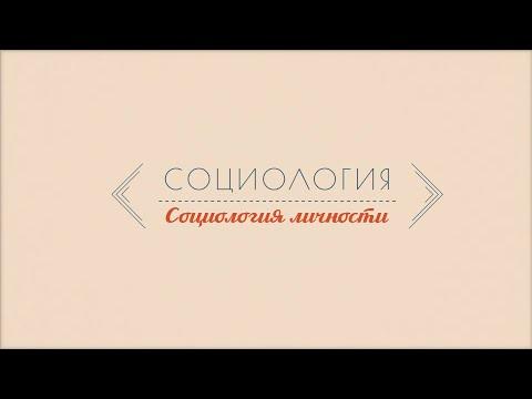 Лекция 1.4 | Социология личности | Марина Арканникова | Лекториум