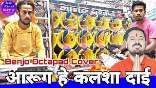 Aarug Kalsa Benjo Octapad Cover - Anuj Sharma New Jasgeet - Anand Dhumal Durg - Mata Visarjan 2021