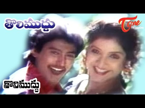 Tholi muddu video songs juke box | prashanth | divya bharathi.