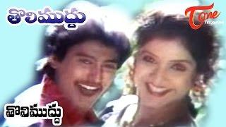 Tolimuddu Movie Songs | Tolimuddu Tolimuddu | Prasanth | Divyabharati