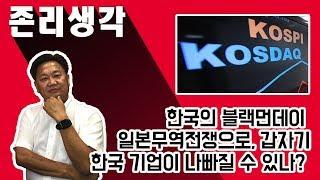 존리 생각 한국의 블랙먼데이 일본 무역 전쟁이 한국 주…