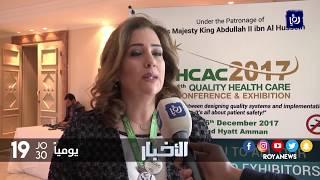 500 مشارك في مؤتمر دولي حول جودة الرعاية الصحية - (5-12-2017)