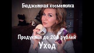 Бюджетная крутая косметика до 200 рублей/Фавориты(Уход)