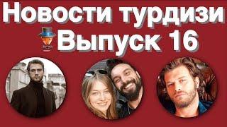 Новости турдизи  Выпуск 16