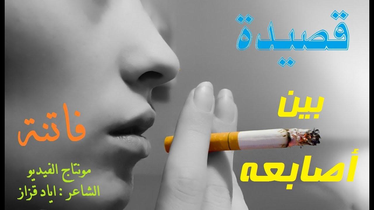 قصيدة السيجارة الفاتنة أجمل فيديو عن أسوء شيء Youtube