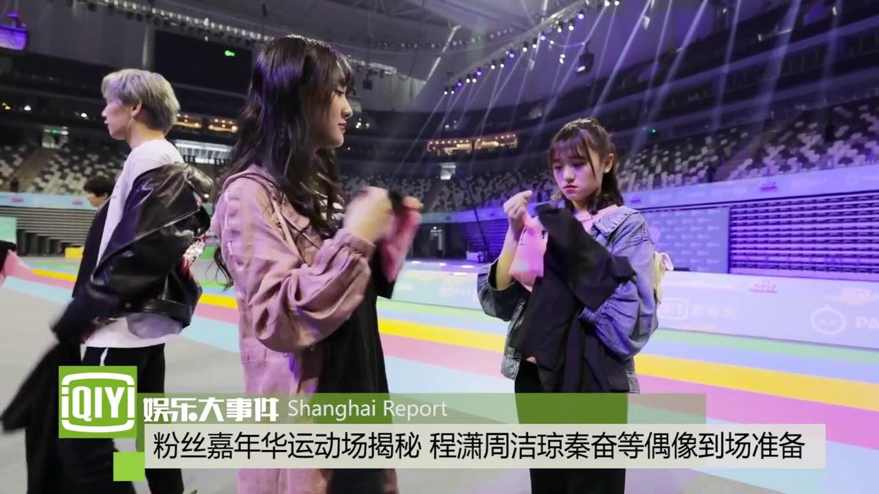180429 IQIYI Fan Gia Niên Hoa Đại Hội Thể Thao Idols - Tập luyện trước giờ thi đấu