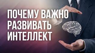 Почему важно развивать интеллект