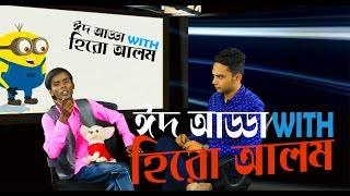 Interview With Hero Alom | হিরো আলম এর সাথে ঈদ আড্ডা | Prank King Entertainment