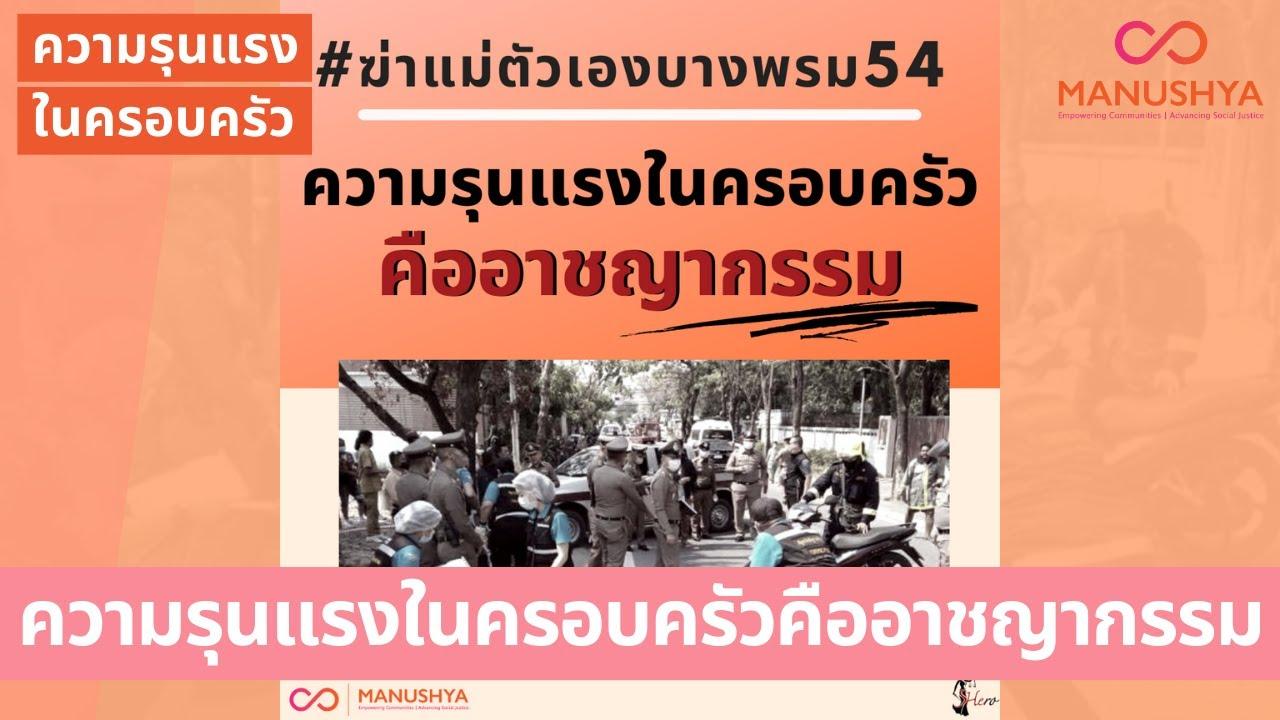 ความรุนแรงในครอบครัวคืออาชญากรรม คดีฆ่าแม่ตัวเองที่บางพรม ประเทศไทย