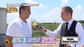 Митко Върбанов в оспорвана гонка с дистрибутора на откраднатия трансформатор