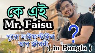 কে এই ফাইজু?  Who is Mr Faisu? Biography of faisu and faisu lifestyle