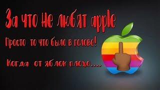За что не любят apple