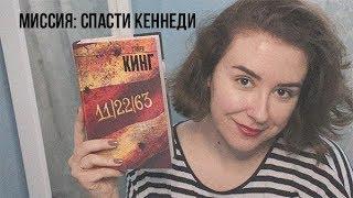 Я НЕНАВИЖУ КИНГА?? *22.11.63* #стивенкинг #книжныйобзор #книги